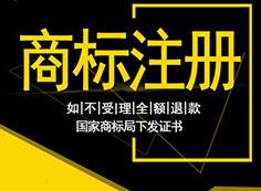 徐州商标注册代理公司介绍