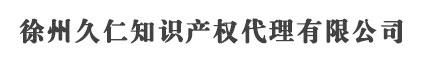 徐州商标注册_代理_申请